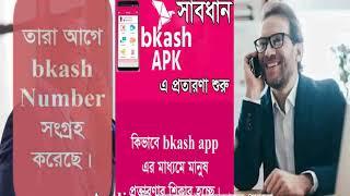 কিভাবে সঠিক bKash App টি চিনে ইনেস্টল