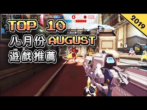 大鹿推薦2019 8月遊戲