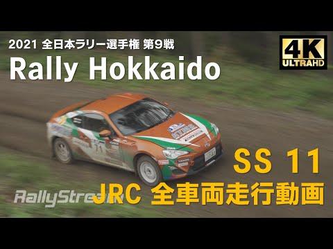 RALLY HOKKAIDO(全日本ラリー選手権)2021 SS11ハイライト動画