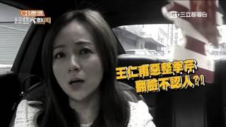 【真男人挑戰賽!你連老婆都敢整?】20160107 綜藝大熱門