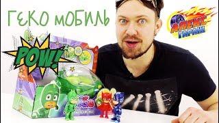 Гараж Алекса: Герои в Масках и новый Гекомобиль!