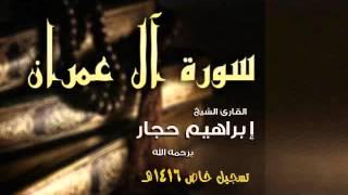 تحميل و مشاهدة ليالي رمضان 1416هـ | سورة آل عمران | القارئ إبراهيم حجار يرحمه الله MP3