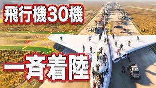【GTA5】飛行機30機で一斉に離着陸したら超かっこいい映像が撮れる説【ましゅるむ,30人企画】