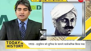 TODAY IN HISTORY - 19 JULY - ON THIS DAY HISTORICAL EVENTS - Download this Video in MP3, M4A, WEBM, MP4, 3GP