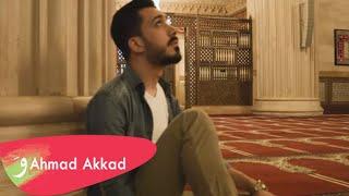 اغاني طرب MP3 Ahmad Akkad - Ya Rahman [Music Video] (2020) / أحمد العقاد - يارَّحْمٰنِ تحميل MP3