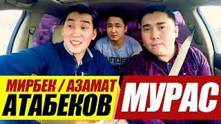 Мирбек Атабеков поет Мурас в машине с Азаматом | Авто Караоке Эрмек Нурбаев