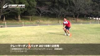 【ウォーキングトレーニング!knee bent walk(膝曲げ歩行)で下肢を強化しよう!】