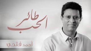 اغاني حصرية أحمد فتحي - طائرالحب (النسخة الأصلية) تحميل MP3