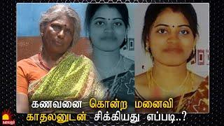 கணவனை கொன்ற மனைவி காதலனுடன் சிக்கியது எப்படி..? Epi 112 | Kannadi | Kalaignar TV