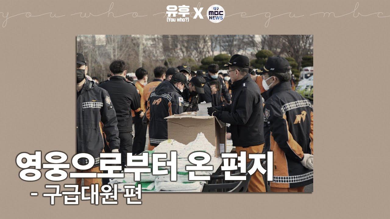코로나19로 인한 대구의 SOS에 달려와 준 '소방 영웅들'! | 영웅으로부터 온 편지 | 구급대원 편 | #힘내요_대구경북