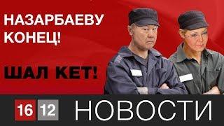 НАЗАРБАЕВУ КОНЕЦ! ШАЛ КЕТ!