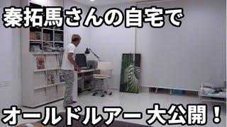 秦拓馬さんのコレクションオールドルアー大公開!!