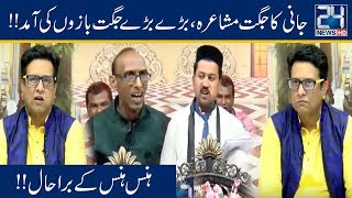 Faisalabadi Jugat Mushaira, Jani Ki Jugat Sher-o-Shayari!! | 24 News HD - Download this Video in MP3, M4A, WEBM, MP4, 3GP