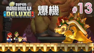 爆機《New Super Mario Bros. U Deluxe》#13 公主我來了 Eli/阿俊/Leo/女皇 | Switch