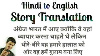 Translation Hindi to English | Passage Translation hindi to
