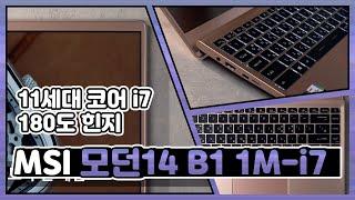 MSI 모던시리즈 모던14 B11M-i7 베이지 무스 (SSD 512GB)_동영상_이미지