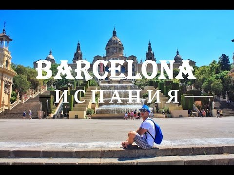Барселона. Достопримечательности Барселоны. Проект туристы. Первая часть.