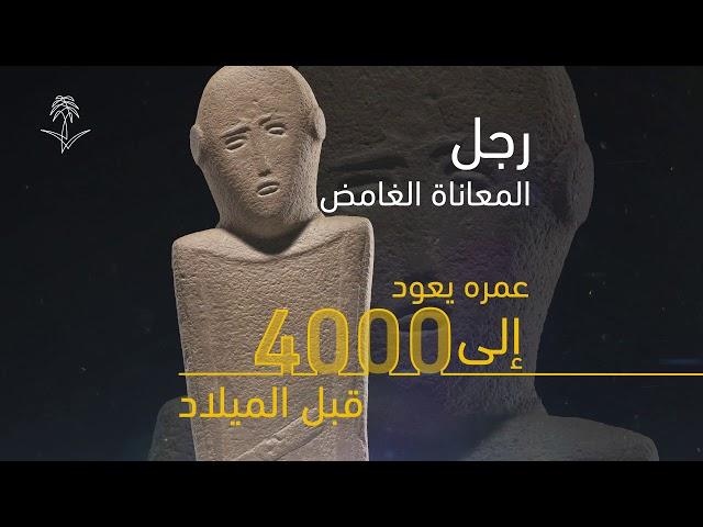 رجل المعاناة.. من أهم الكنوز الأثرية في السعودية