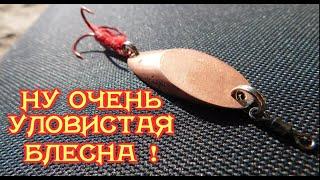 Как сделать блесну своими руками для рыбалки