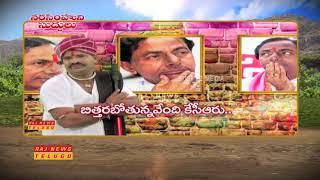 నరసింహుని సుద్దులు || Narasimhuni Suddulu || 04 Dec, 2018 || Raj News