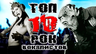 ТОП 10 РОК вокалистов