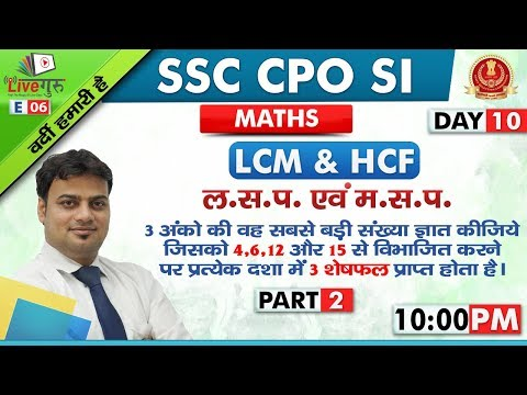 लघुत्तम समापवर्त्य LCM & महत्तम समावर्तक HCF | Part 2 | Maths | SSC CPO SI 2019 | 10:00 pm