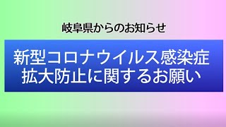 新型コロナウイルス感染症に関する岐阜県からのお知らせ