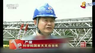 中国 世界最大射电望远镜 主体工程完工