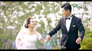 Trailer 2 ซีรีส์จีน | วีวาห์พาป่วน(Great Marriage) ซับไทย | ดูฟรีครบทุกตอนที่ WeTV.vip