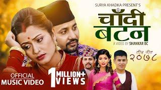 New Teej Song 2078 - Chadi Batan   चादी बटन - Surya Khadka & Samjhana Bhandari Ft. Anjali Adhikari