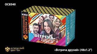 """Салют """"Встреча друзей"""" ОС8540 (1.2"""" х 48) от компании Интернет-магазин SalutMARI - видео"""