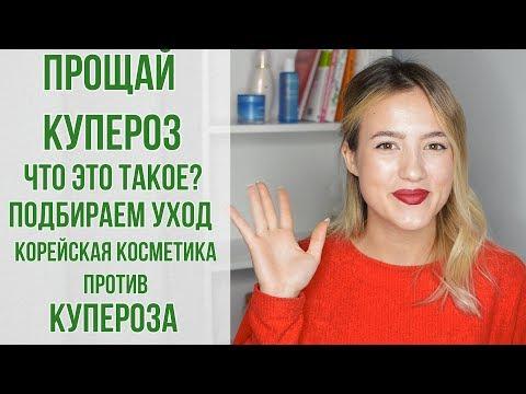 Купероз | Корейская косметика против купероза | Подбираем уход | OiBeauty