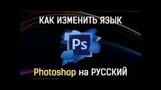 КАК ПОСТАВИТЬ РУССКИЙ ЯЗЫК В ФОТОШОПЕ CS6 (Adobe Photoshop CS6)
