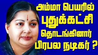 New Party After Jayalalithas Death By Actor
