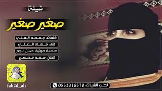 تحميل اغاني صغير صغير اداء فهاد العلي كلمات جمعه العلي MP3