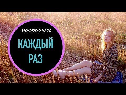 Монеточка - Каждый раз / Unofficial