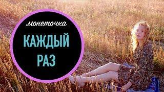 Монеточка   Каждый раз  Unofficial