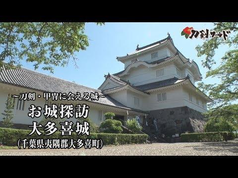 「大多喜城」刀剣・甲冑に会える城