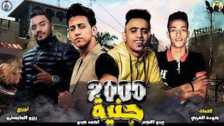"""مهرجان """" 2000 جنية """" احمد عبدو - بيدو النجم - توزيع زيزو المايسترو - انتاج ML Music ???? تحميل MP3"""