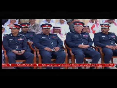 Community Partnership in the Kingdom of Bahrain/ Bahrain Today  2018/3/22