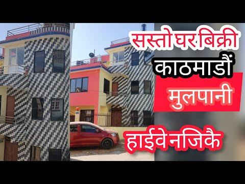 काठमाडौं मुलपानी मा तु घर बिक्री||House For Sale||Realestate||Sasto Ghar Jagga Kathmandu Nepal||