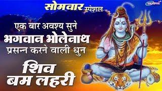 सोमवार स्पेशल : शिव बम लेहरी : एक बार अवश्य सुने भगवान भोलेनाथ को प्रसन्न करने वाली धुन : जय शिवशंकर
