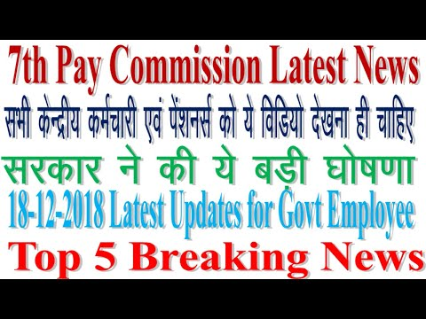 7th Pay Commission latest News for Central Government Employee  and Top 5 breaking News 18-12-2018