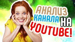Анализ канала Youtube