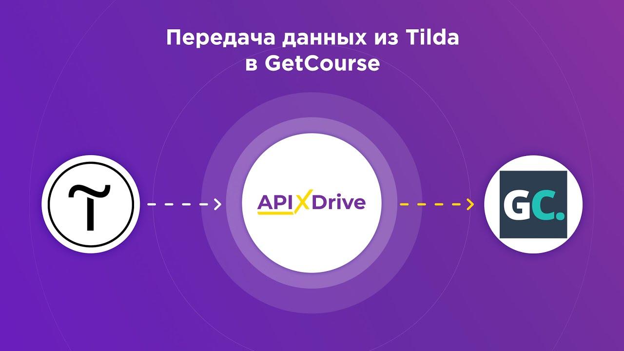 Как настроить выгрузку данных из Tilda в виде сделок в GetCourse?