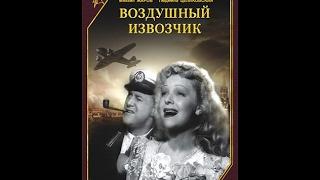 Воздушный извозчик - фильм