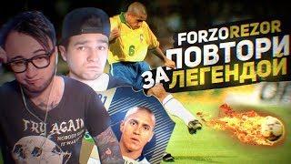 ПОВТОРИ ЗА ЛЕГЕНДОЙ | feat FORZOREZOR