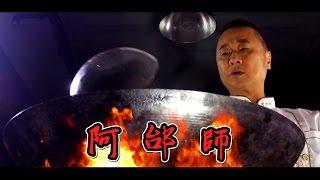 《一日系列第十一集》邰智源真的會做菜嗎?挑戰馮記上海小館大廚-一日上海小館大廚