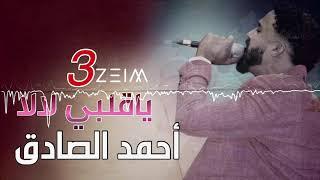 أحمد الصادق - ياقلبي لالا - حفله