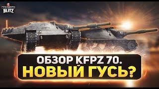 Обзор KpfPz 70. Ивент Ракетные Учения! (WoT Blitz | Вот блиц)